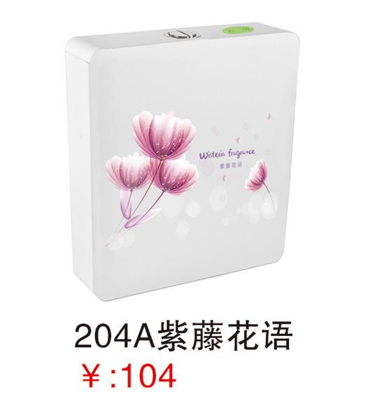 204A紫藤花语